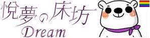 悅夢床墊Logo
